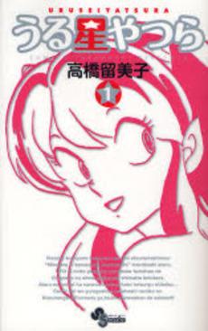 『うる星やつら』新装版第1巻