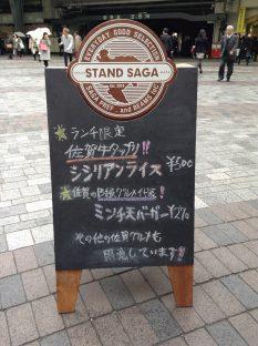 STAND SAGA(2)