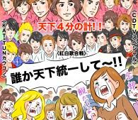 """大晦日は大荒れ!? ジャニーズ""""カウコン""""のTV放送ナシでファン悲鳴"""