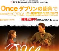 『Once ダブリンの街角で』(1)
