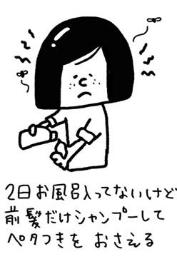 モテないアラサー女です Vol.2(3)