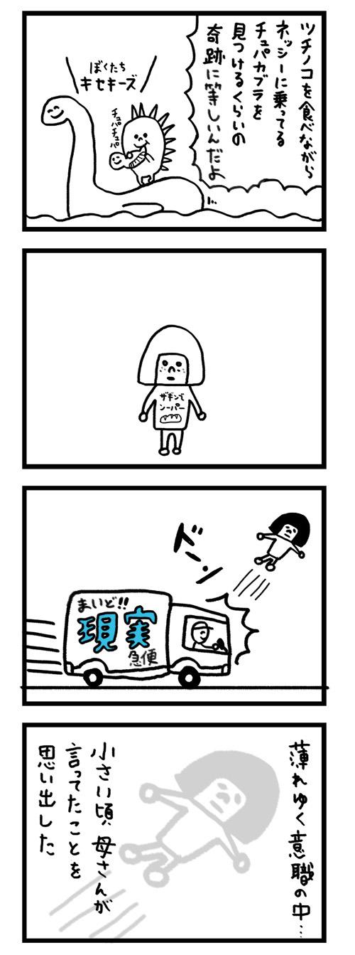 マンガ(3)