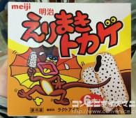 明治えりまきトカゲ(マルチ)