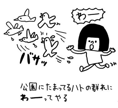 モテないアラサー女です Vol.2(4)