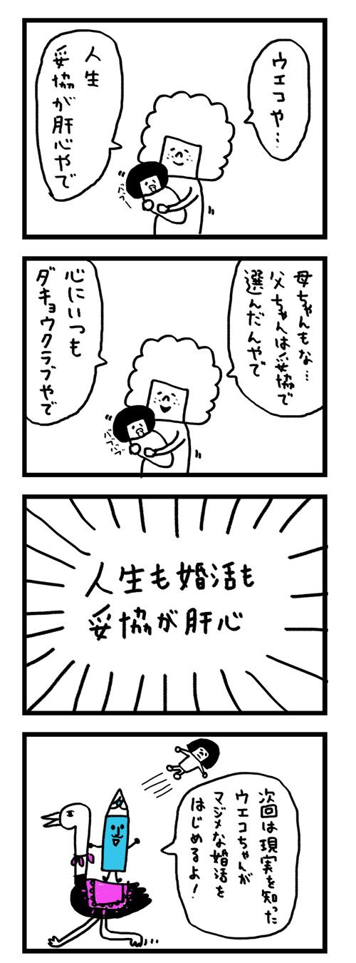 マンガ(4)