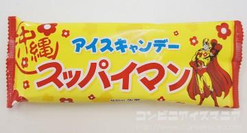 スッパイマンアイスキャンディー