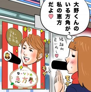 「嵐・大野くんの恵方巻が食べたい」!コンビニのジャニーズ起用作戦