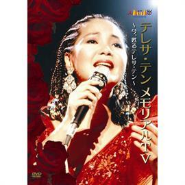 『テレサ・テン メモリアルTV~今、甦るテレサ・テン~』(DVD)