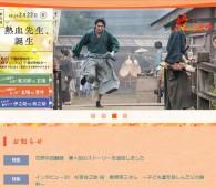 NHK『花燃ゆ』公式サイト