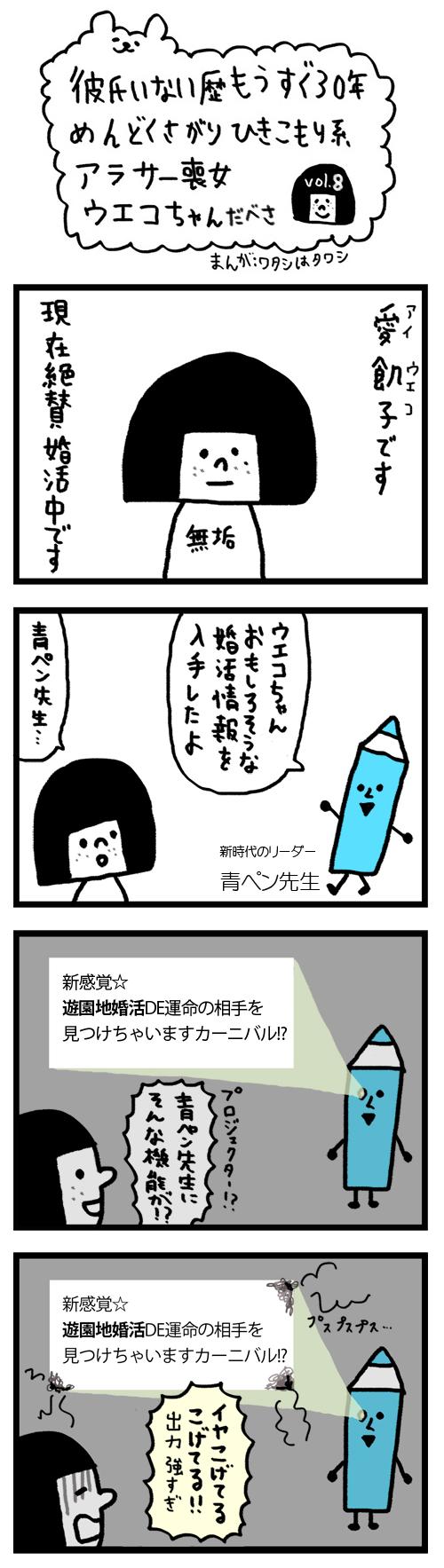 モテないアラサー漫画1