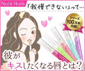 キス専用美容液 ヌレヌレ 写真4