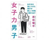 織田信成はじめ「女子力男子」が話題。ゲイとどう違うの?