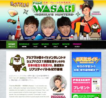 Find the WASABI NORIKA's hunters|TBSテレビ
