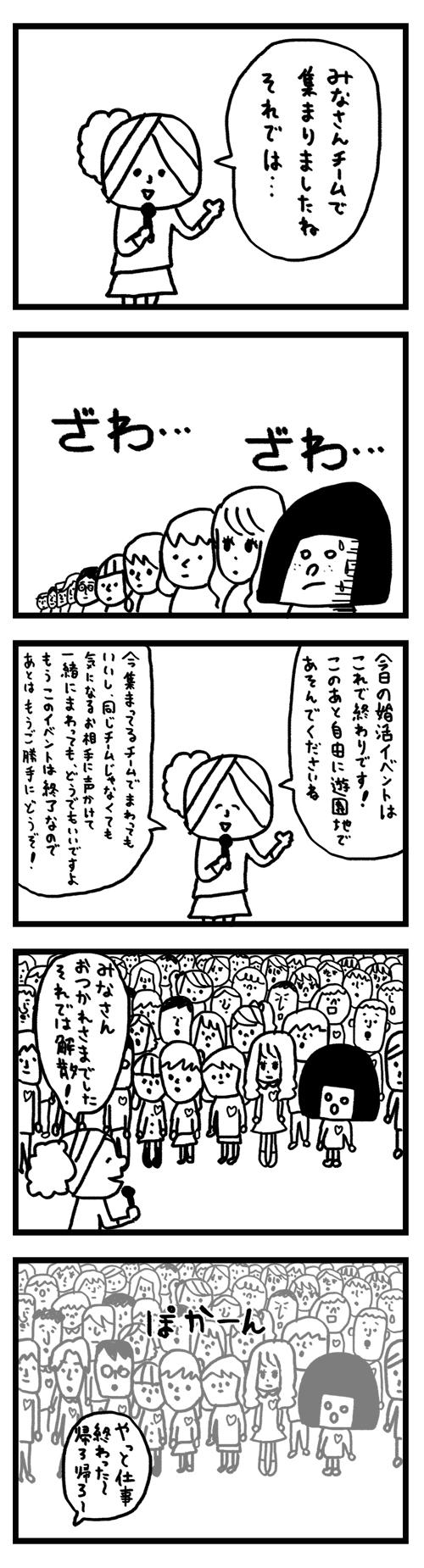 モテないアラサー漫画2