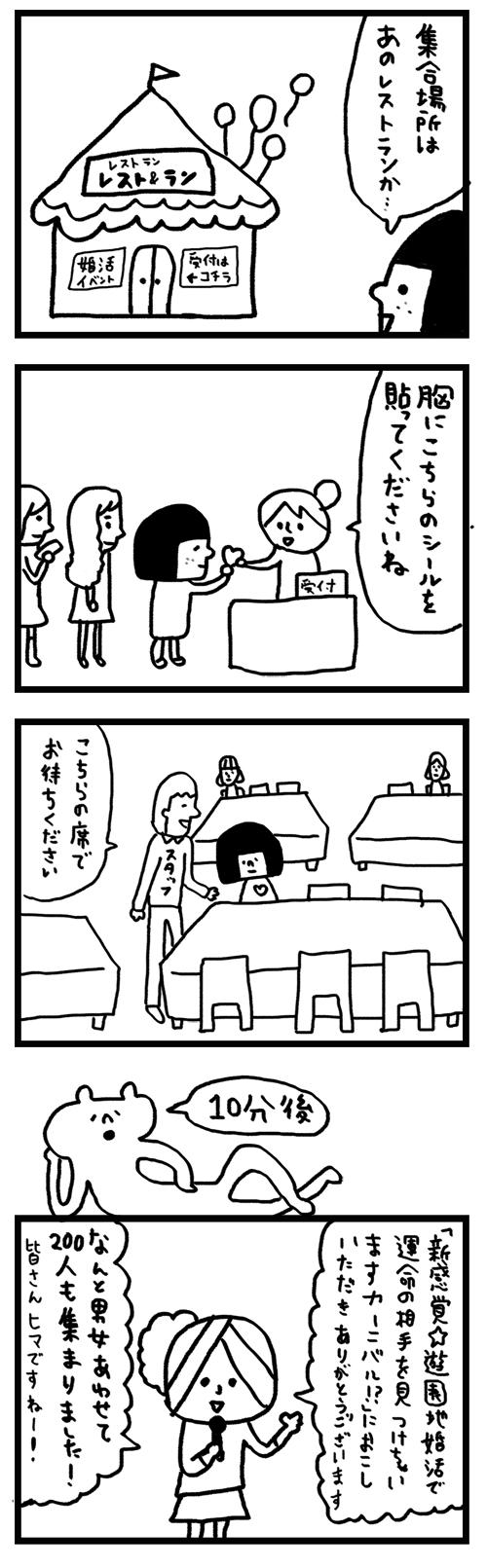 モテないアラサー漫画3