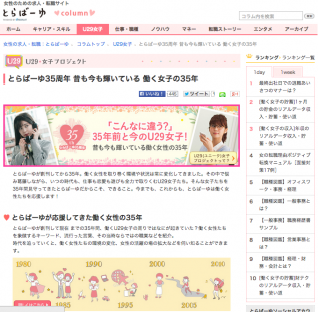 『とらばーゆ』は数々のコンテンツでU29女子を応援