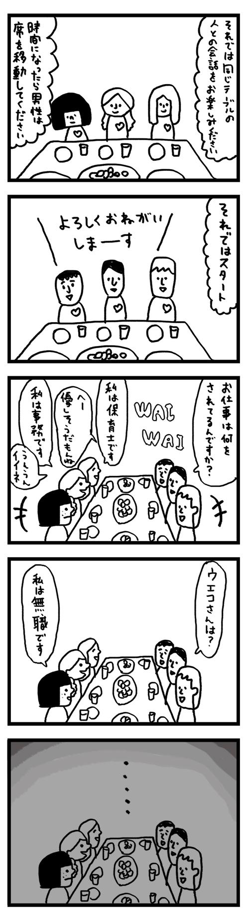 モテないアラサー漫画4
