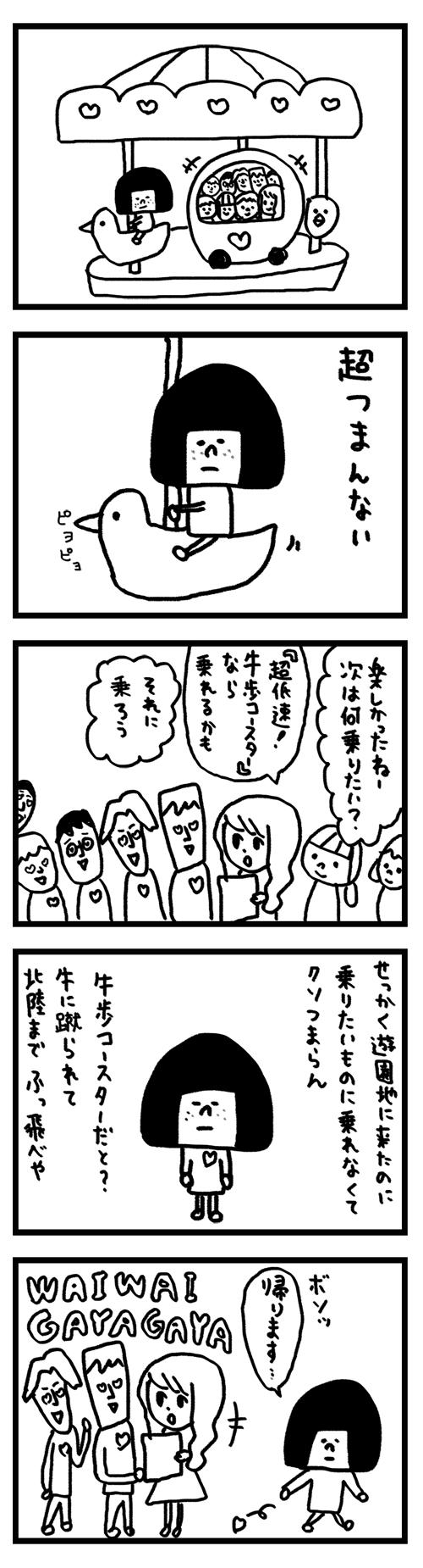 モテないアラサー漫画5