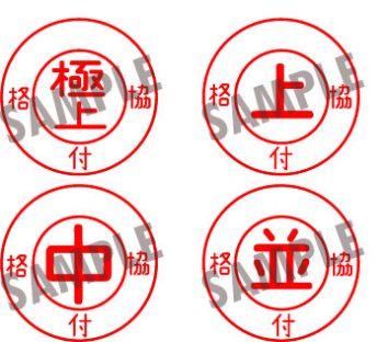 見かけることのない豚肉の等級表示 ※(社)日本食肉格付協会HPより