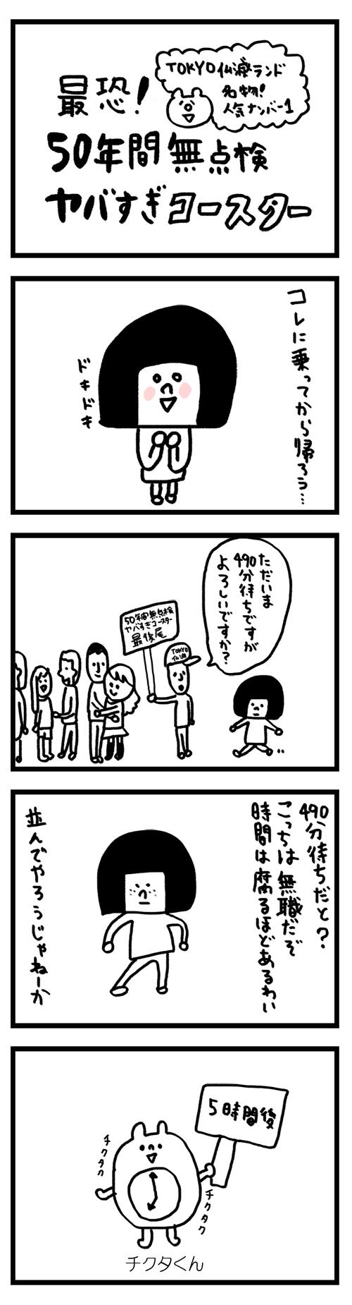 モテないアラサー漫画6