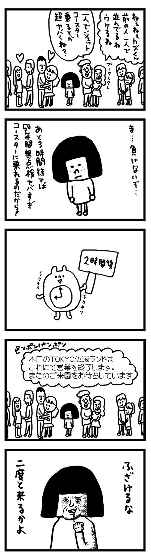 モテないアラサー漫画7