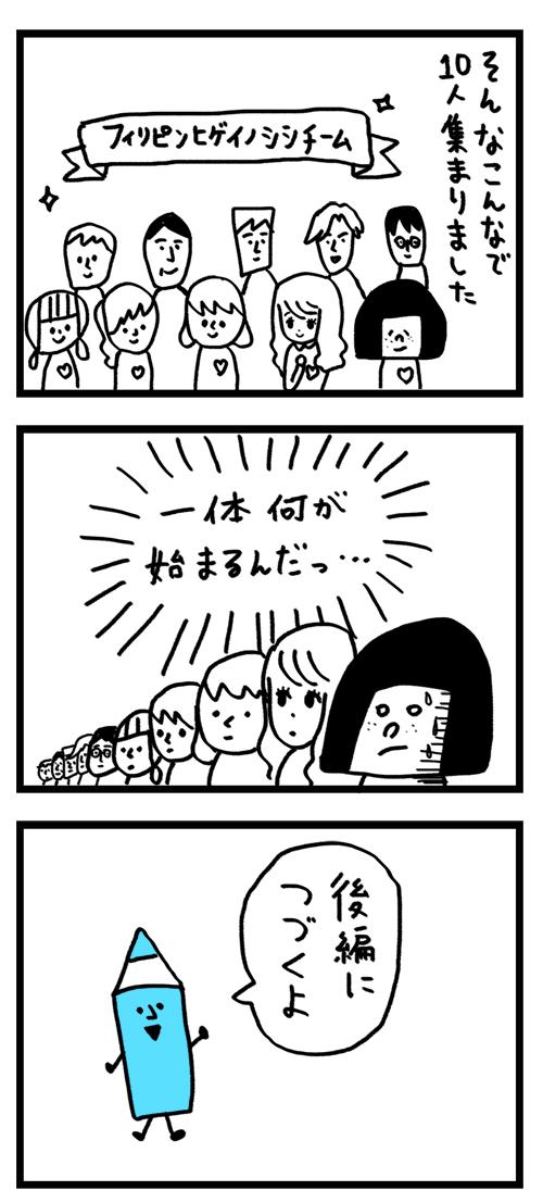 モテないアラサー漫画8