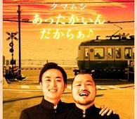 あったかいんだからぁ♪(CD)