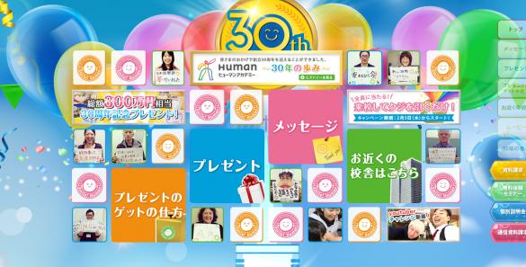 ヒューマンアカデミー創立30周年キャンペーン