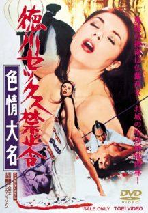 徳川セックス禁止令