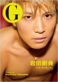 2014年3月6日発売 写真集『G 岩田剛典 三代目J Soul Brothers from EXILE TRIBE 』 発行:(株)ギャンビット