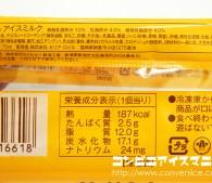 やおきん きなこ棒(アイス)5