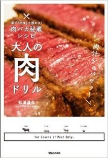 『家で肉食を極める! 肉バカ秘蔵レシピ 大人の肉ドリル』(松浦達也/マガジンハウス)
