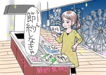【シングルマザー、家を買う/10章】