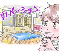 【シングルマザー、家を買う/10章・後編】