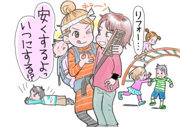 【シングルマザー、家を買う/11章・後編】