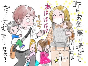 シングルマザー、家を買う/9章・後編