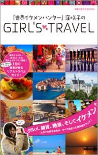 「世界イケメンハンター」 窪咲子のGIRL'S TRAVEL