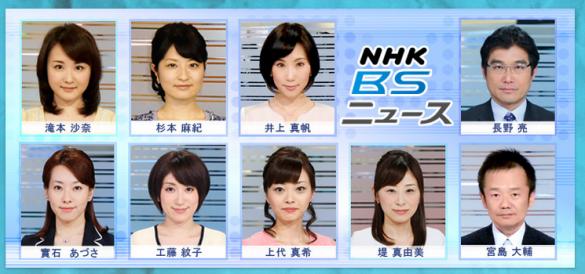 情報番組にウンザリ?NHK-BSで密...