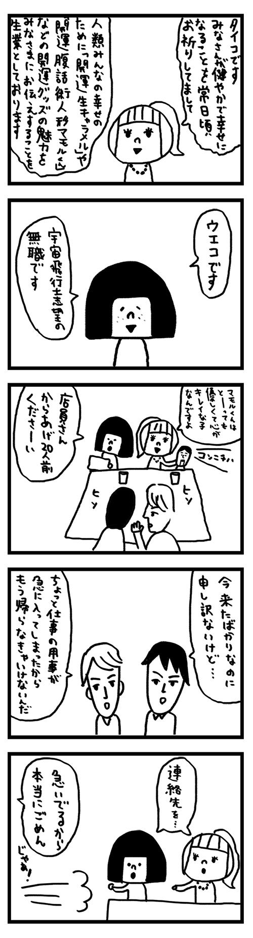 モテないアラサー女です 漫画 3