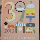 39アートin向島(2)