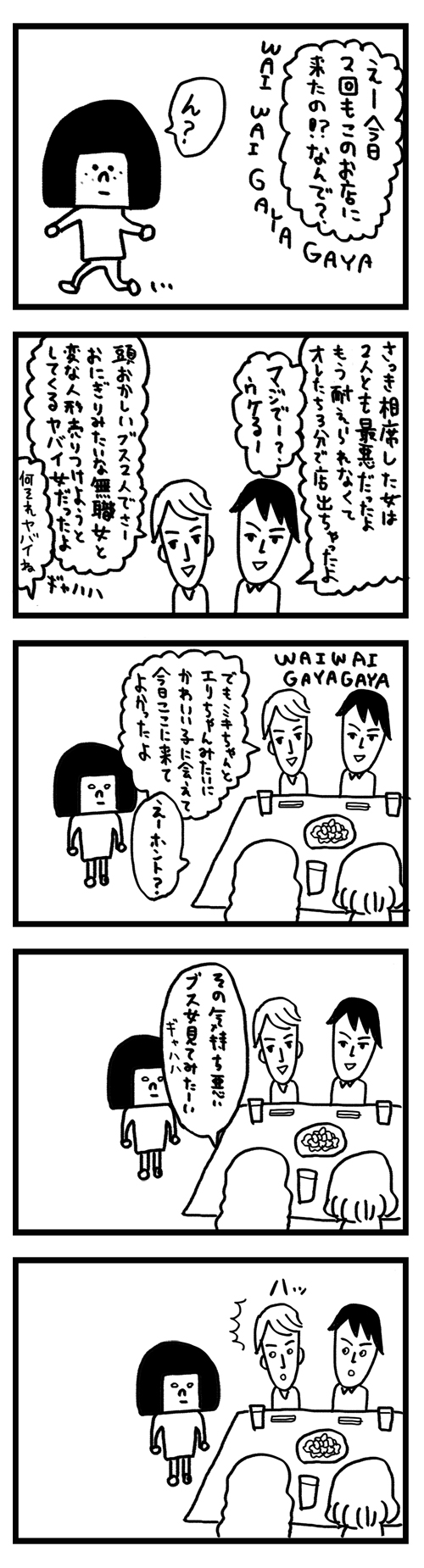 モテないアラサー女です 漫画 5