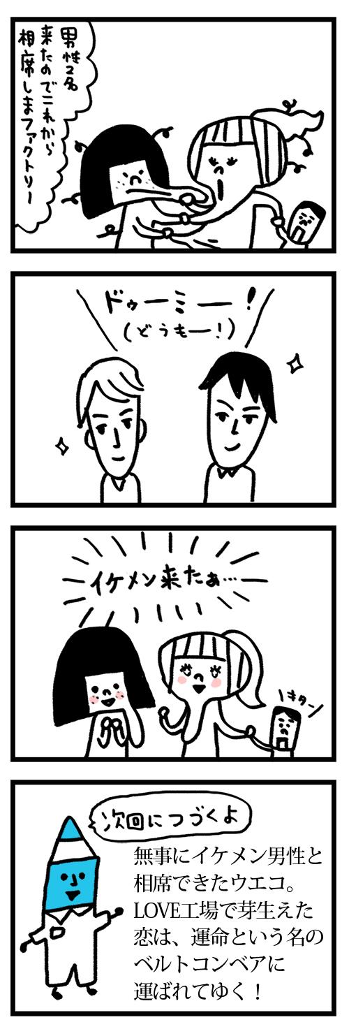 モテないアラサー女です 漫画7