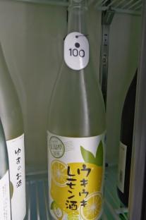 ウキウキレモン酒