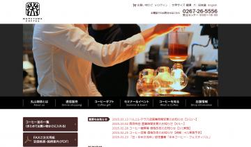 丸山珈琲 公式サイト