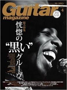 『ギターマガジン』4月号