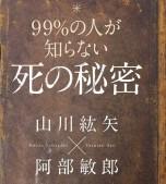 『99%の人が知らない死の秘密』