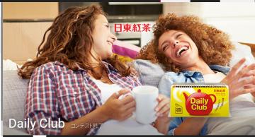 日東紅茶 Daily Club