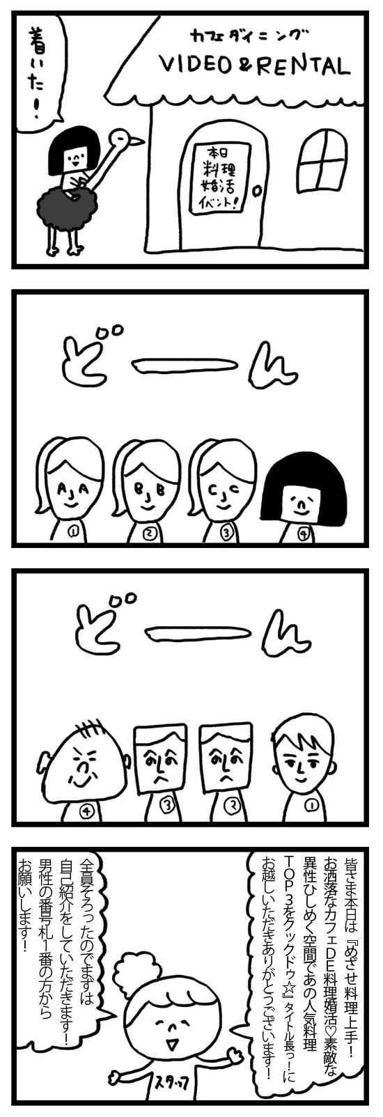 モテないアラサー女です 漫画4