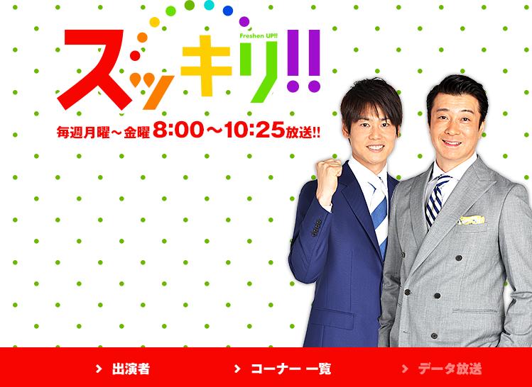 スッキリ |日本テレビ