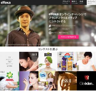 eYeka 日本語版のトップページ